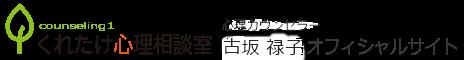 古坂 禄子 公式サイト(くれたけ心理相談室 生駒支部)
